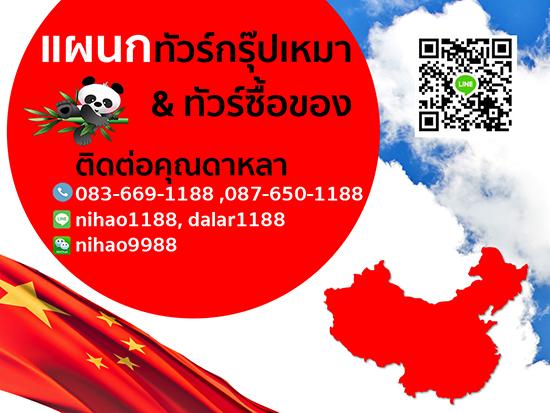 ทัวร์จีน Tour China ทัวร์จีนราคาถูก จางเจียเจี้ย ทัวร์จีน
